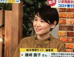 NHK「首都圏情報 ネタドリ!」10/16放送に磯崎編集長出演、紹介された本は…?