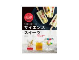【料理で実験】親子で自由研究!おうちでできるお菓子と科学の実験レシピ