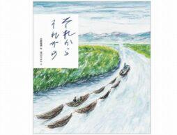 『それから それから』刊行記念原画展10月27日まで開催中