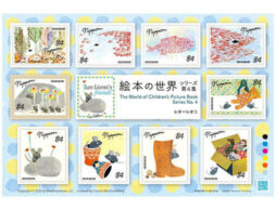 『スイミー』特殊切手「絵本の世界シリーズ第4集」11月27日から発売