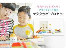 【STEAM教育特集】5歳と6歳児が体験!ロボットと遊んでプログラミング的思考が養える「マタタラボ」日本上陸