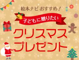 【豪華商品プレゼント】絵本ナビおすすめ!子どもに贈りたいクリスマスプレゼント2020