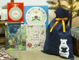 いつまでも「かわらない」物語を…編集長セレクト「クリスマスに贈りたい絵本セットB」発売開始