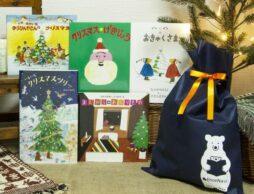 子どもたちが「だいすき」なのは…? 編集長セレクト「クリスマスに贈りたい絵本セットD」発売開始