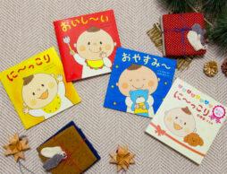 初めてのクリスマスプレゼントや出産祝いにオススメ! 『しあわせいっぱい赤ちゃん絵本 に~っこりセット』