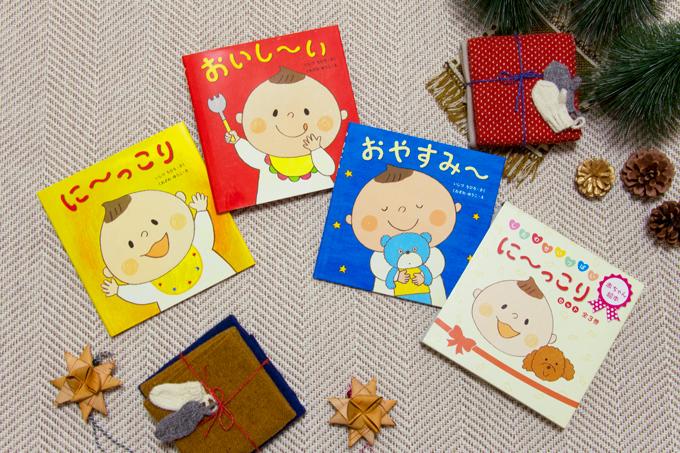 初めてのクリスマスプレゼントや出産祝いにオススメ! 『しあわせいっぱい赤ちゃん絵本 に〜っこりセット』