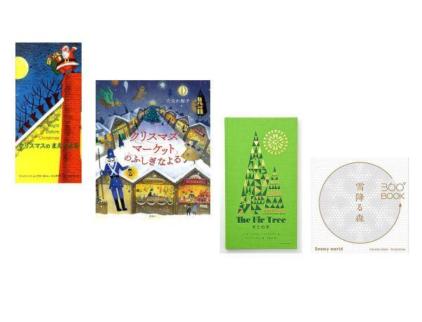 【今週の今日の1冊】飾っても楽しめる♪ 美しいクリスマスの絵本