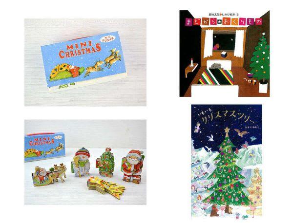 【今週の今日の1冊】クリスマス絵本、人気ランキングを発表! 昨年のベスト7は?