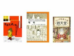 【ランキング】2020年10月の児童書売上ランキングBEST10は?