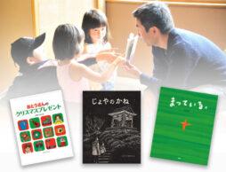 【パパも絵本を楽しもう!】読み聞かせの達人パパが選ぶ12月の絵本
