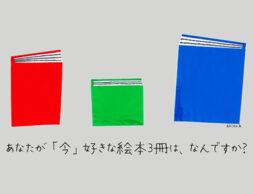 あなたが「今」好きな絵本3冊は、なんですか?