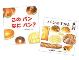 【お知らせ】敷島製パンのサイト「パン離乳食のまめ知識」で磯崎編集長が年齢別におすすめしている「パン絵本」は…?