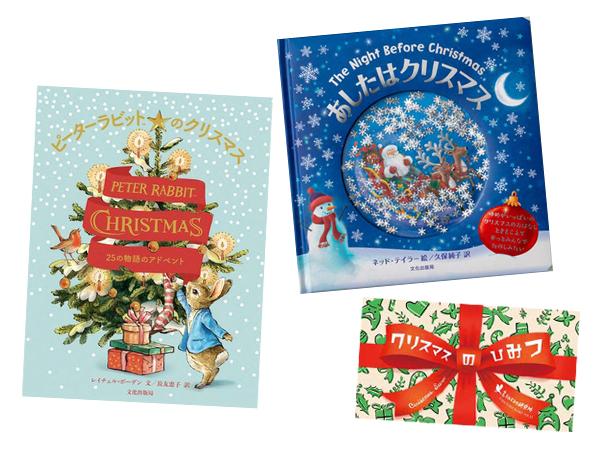 もらった瞬間に嬉しくなる、個性派クリスマス絵本3冊!「2020年 新刊クリスマス絵本」(2)