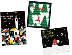 クリスマスの夜に読みたい、小さな可愛い物語。「2020年 新刊クリスマス絵本」(1)