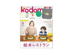 kodomoe12月号 『ノラネコぐんだん』BIGサイズトートバッグ&別冊24P絵本