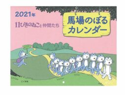 【ランキング】今週のグッズ売上ランキングBEST10は?(2020/11/9~11/15)