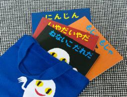 【限定販売】ソフトカバー絵本4冊+ミニトートバッグ「いやだいやだの絵本プレゼントBOX」でお出かけしちゃお♪
