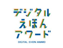 「デジタルえほんアワード2020」12月18日まで作品募集中!