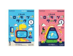 くもん出版から小学生向け「テキストプログラミング」入門ワークブック 2冊新発売