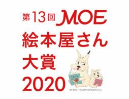 「第13回MOE絵本屋さん大賞2020」発表!第1位は『あつかったら ぬげばいい』