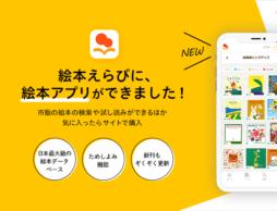 絵本選びの決定版「絵本アプリ」ができました!【無料試し読みも】