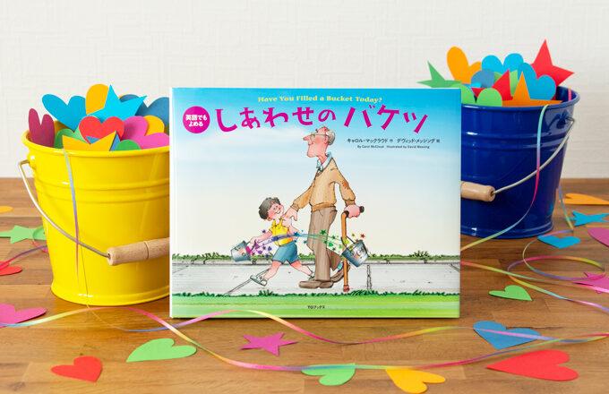 アメリカの「おかあさんが選ぶ絵本大賞」金賞受賞作!