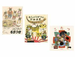 【今週の今日の1冊】年末年始の楽しみといえば……? お正月を満喫する絵本