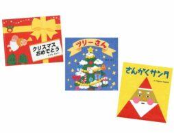 【今週の今日の1冊】クリスマスってどんな日? 小さな子に読んであげたいクリスマスの絵本