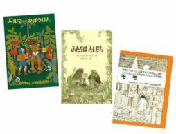 【ランキング】2020年11月の児童書売上ランキングBEST10は?