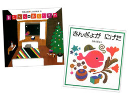 【ランキング】今週の絵本売上ランキングBEST10は?(2020/12/7~12/13)