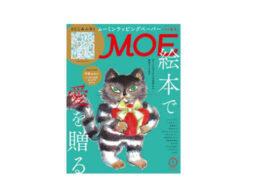 MOE2021年1月号発売!「絵本で愛を贈る 」
