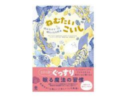 魔法のぐっすり絵本が日本上陸!『ねむたい こいし~読むだけで眠たくなる絵本~』