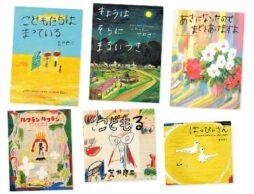 鮮やかな色彩と自由な世界、荒井良二さんの絵本