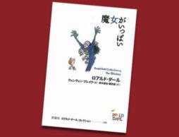 ロアルド・ダール原作 映画『魔女がいっぱい』 12月4日より全国公開!