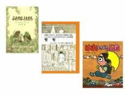 【ランキング】2020年12月の児童書売上ランキングBEST10は?