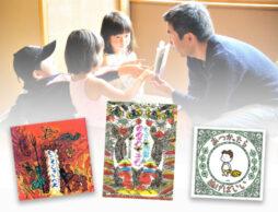 【パパも絵本を楽しもう!】読み聞かせの達人パパが選ぶ2月の絵本