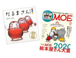 【ランキング】今週の絵本売上ランキングBEST10は?(2020/12/28~2021/1/3)