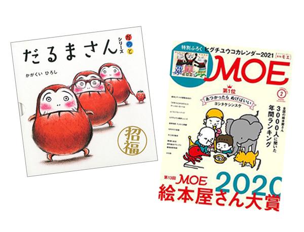 【ランキング】今週の絵本売上ランキングBEST10は?(2020/12/28〜2021/1/3)