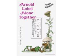 「アーノルド・ローベル」展 2021年1月9日(土)より PLAY! MUSEUMにて開催中!