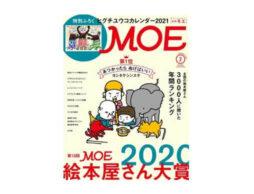 MOE 2021年2月号「第13回MOE絵本屋さん大賞2020」発売中!