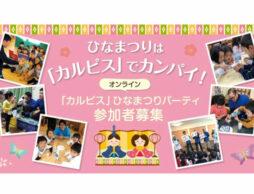 絵本と「カルピス」で笑顔のひと時。親子で楽しめるオンライン「カルピス」ひなまつりパーティ開催!