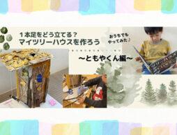 【絵本アクティビティ】『ツリーハウスがほしいなら』を読んでマイツリーハウスを作ろう~ともやくん編~