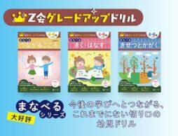 """楽しく学び""""考える力""""を育む「Z会グレードアップドリル」の「まなべる」シリーズに新刊「つながるこころ」「きく・はなす」「きせつとかがく」が登場!"""