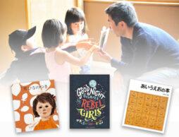 【パパも絵本を楽しもう!】読み聞かせの達人パパが選ぶ3月の絵本