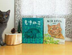 【2021年、ねこの日企画!】出版社イチオシのねこ絵本をご紹介します。