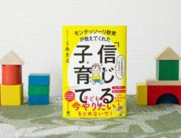 モンテッソーリ教師・あきえさんの初著書、『モンテッソーリ教育が教えてくれた「信じる」子育て』で育児のお悩み、解決しませんか?