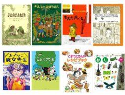 【ランキング】2020年の人気児童書ランキング!(2020/1/1~2020/12/31)