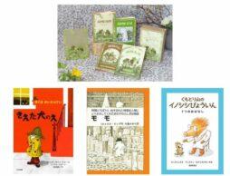 【ランキング】2021年1月の児童書売上ランキングBEST10は?