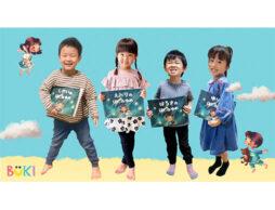 物語の主人公になれる!子供ひとりひとりに世界で1冊の特別な絵本BUKI(ブーキー)誕生!