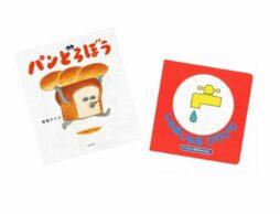 【ランキング】今週の絵本売上ランキングBEST10は?(2021/2/1~2/7)